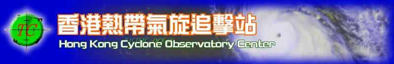 香港熱帶氣旋追擊站